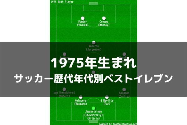1975 年 生まれ
